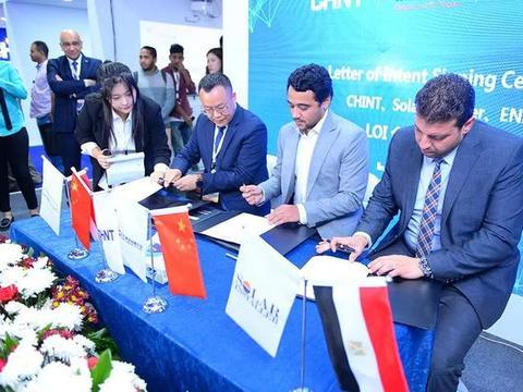 正泰与巨石埃及签署7.5兆瓦光伏发电项目合作备忘录