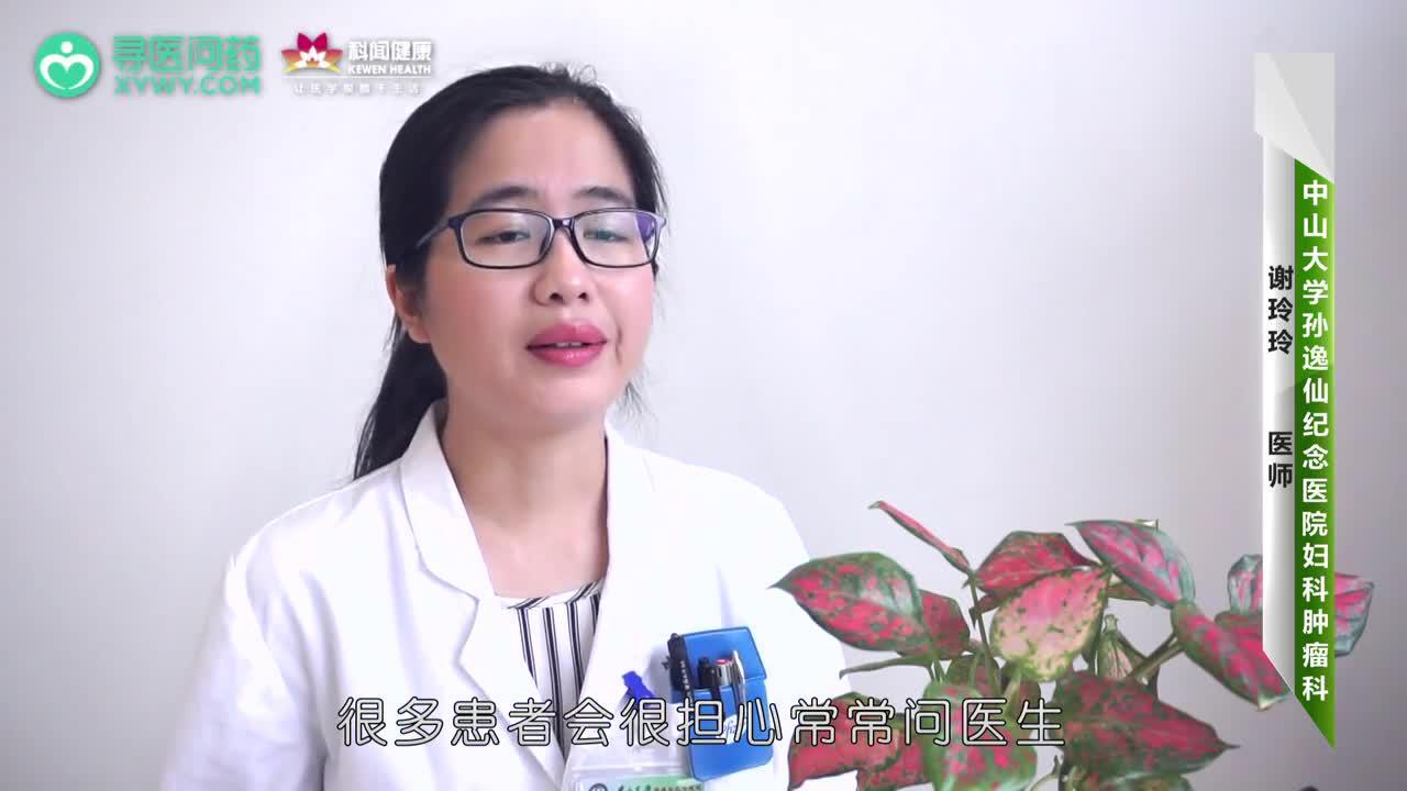 排卵期出血会是宫颈癌吗