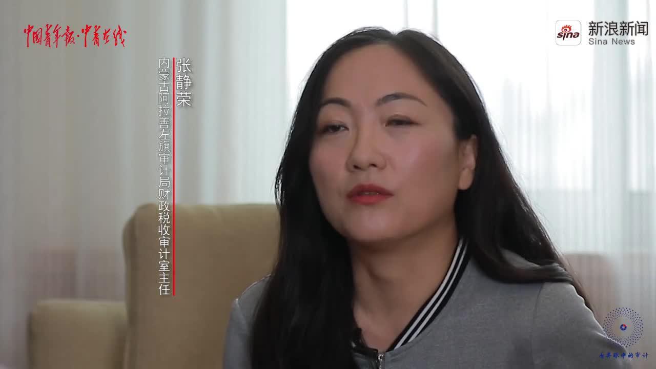 【青年眼】致敬奋斗审计人:访内蒙古自治区阿拉善左旗审计局张静荣