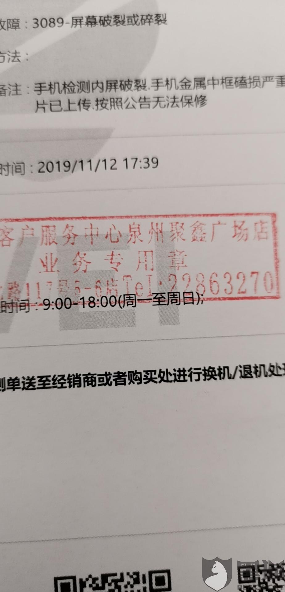 黑猫投诉:华为终端客服用时22小时解决了消费者投诉