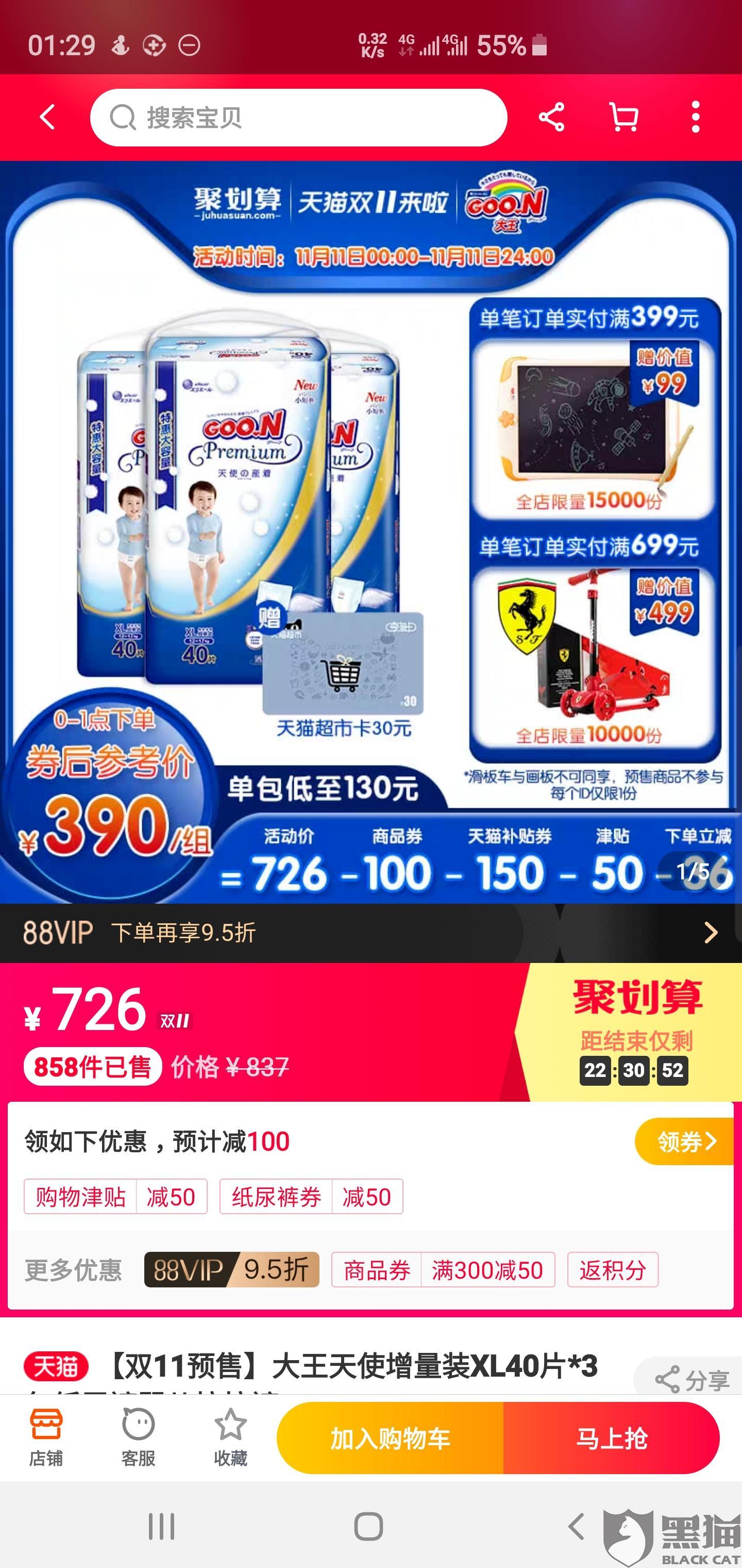 黑猫投诉:双十一当天宣传价格高于预售宣传价格,实际支付价格差距更大