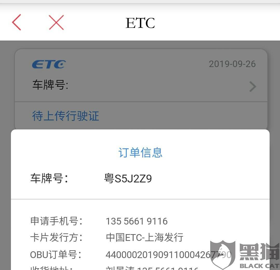 黑猫投诉:工商手机app银行撤销ETC订单,车辆信息被占用