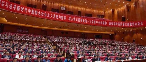 中国共产党贵州省第十二届委员会第六次全体会议在贵阳开幕