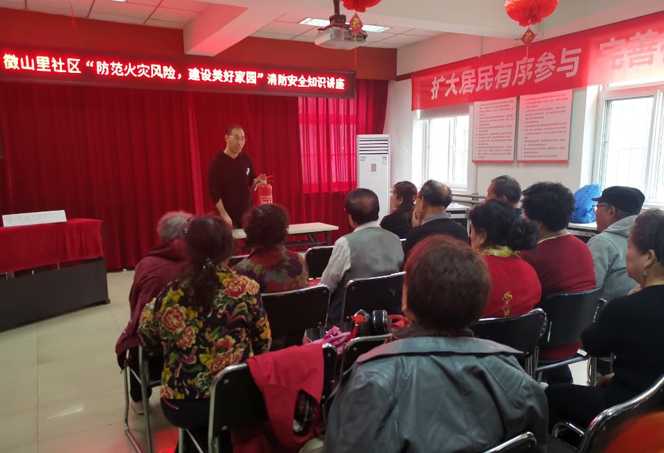 陈塘庄街开展防范火灾消防安全知识讲座