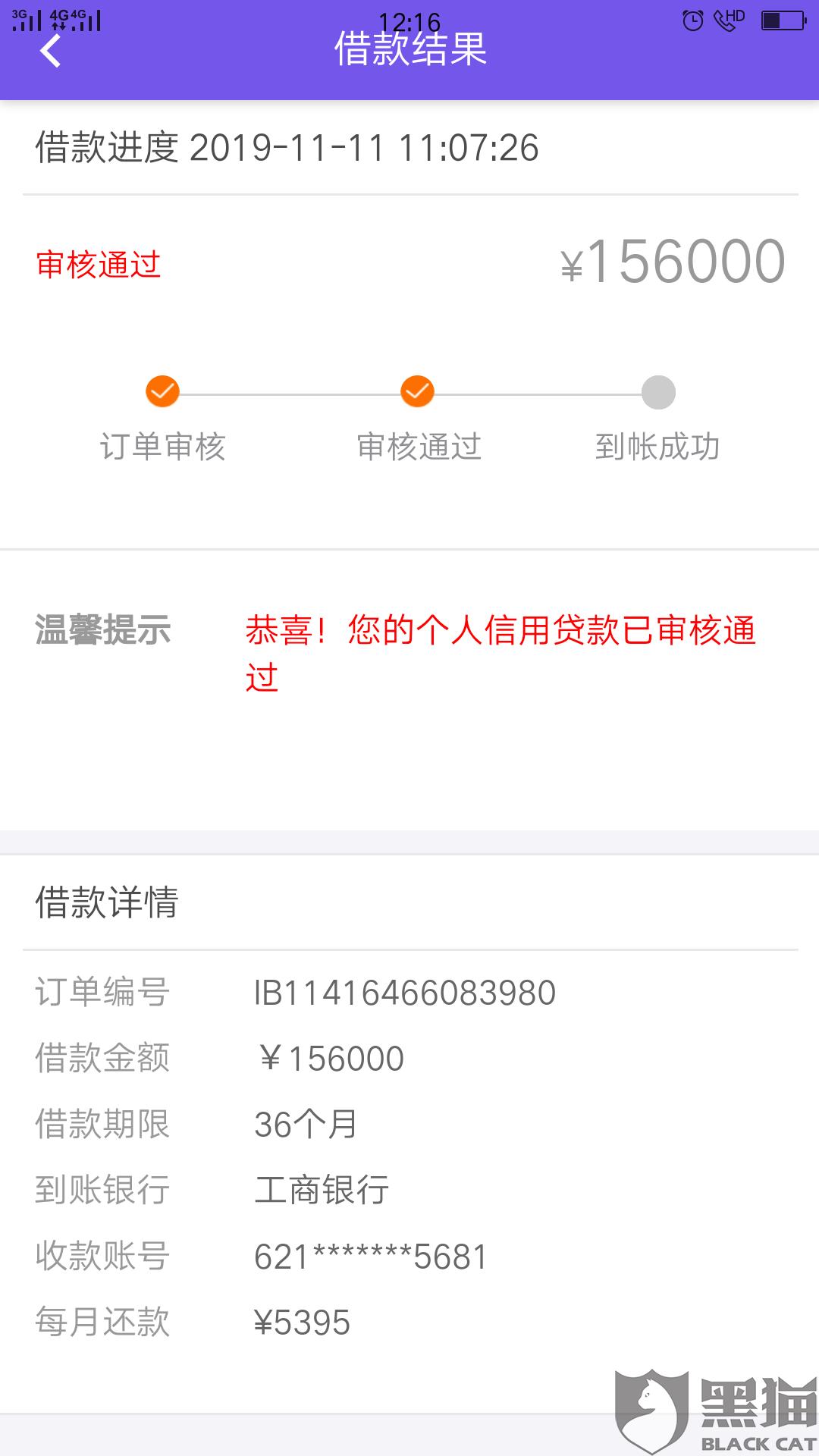 黑猫投诉:360借条的客户经理小刘加我微信,问是否有资金周转问题