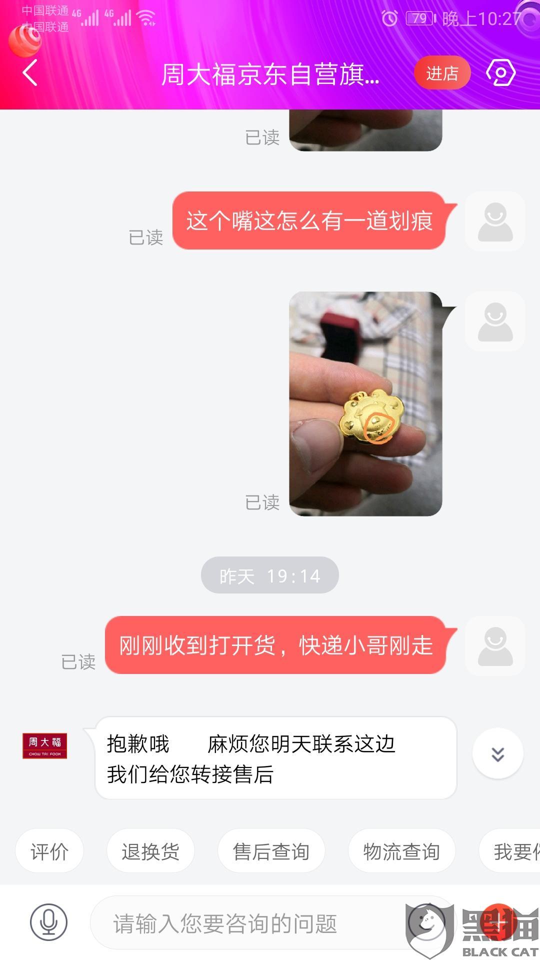 黑猫投诉:周大福京东自营旗舰店残次货品不处理