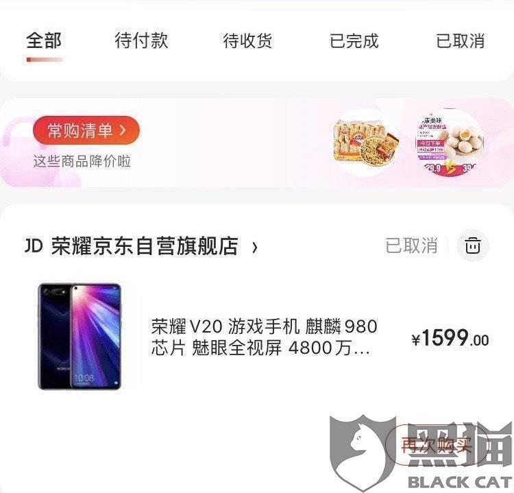 黑猫投诉:双十一在荣耀京东自营旗舰店买了1699元荣耀v20手机后降价1599元不给退差