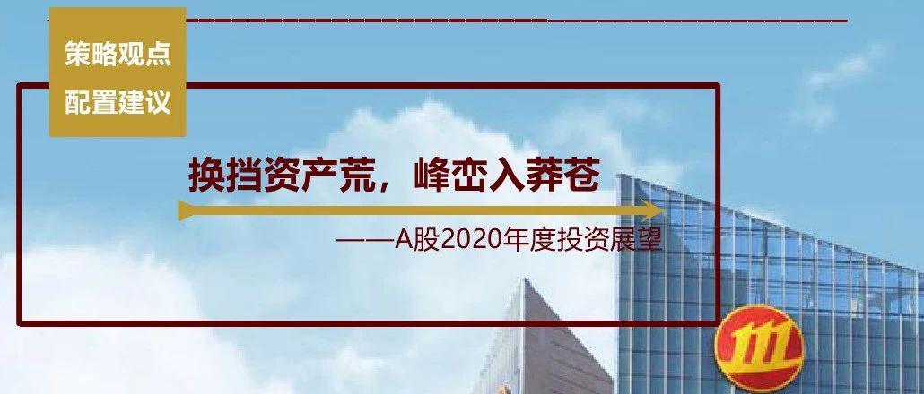 招商策略:换挡资产荒、七年宿命牛 2020年投资展望