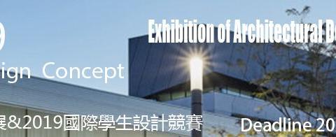 2019发展中国家建筑设计大展暨2019国际学生设计竞赛