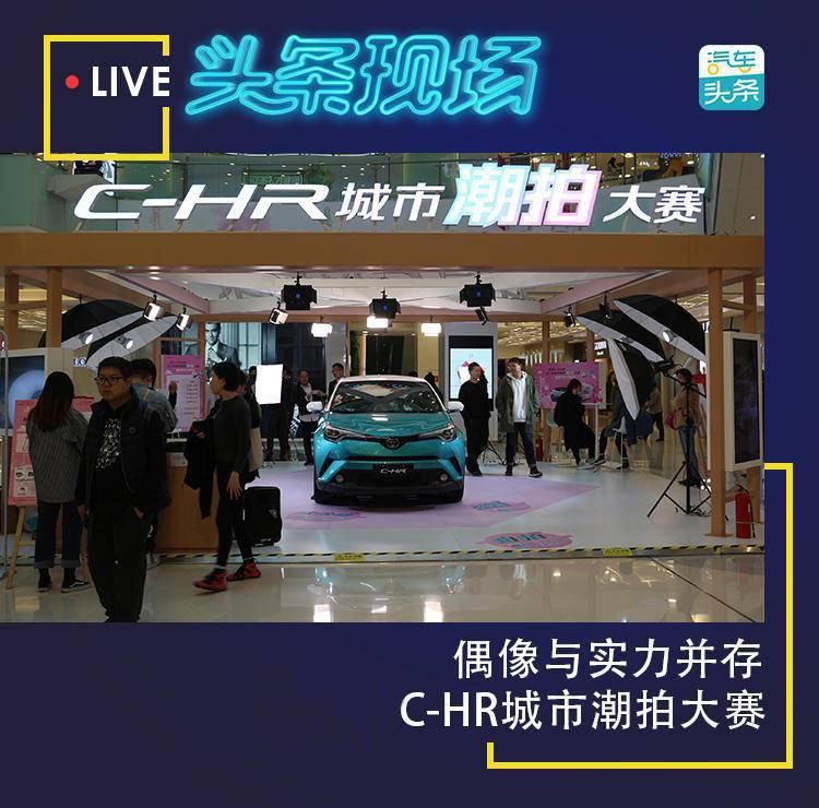 不仅是偶像 更是实力 静态体验广汽丰田C-HR