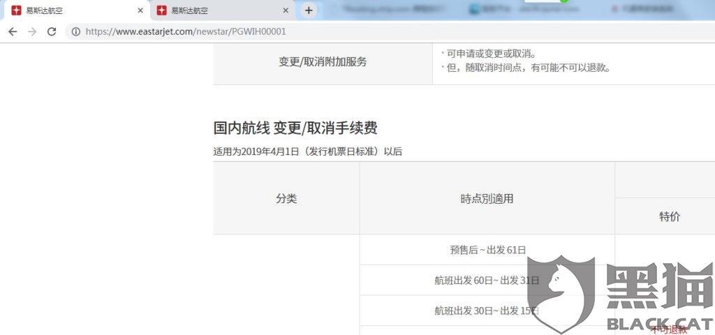 黑猫投诉:航空公司官网显示可以退票可以改签飞猪卖家拒不退款不让改签