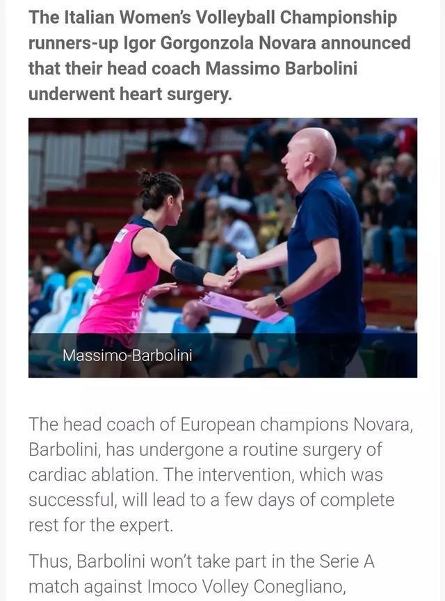 意外!世界女排名帅做心脏手术,突发状况让世俱杯悬念重生