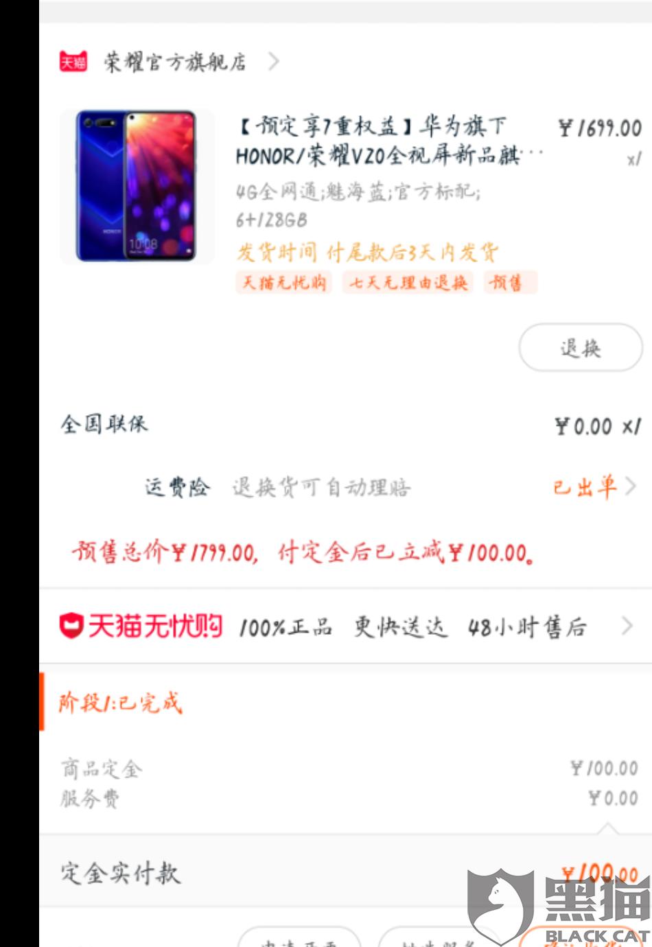黑猫投诉:荣耀旗舰店预售不保价