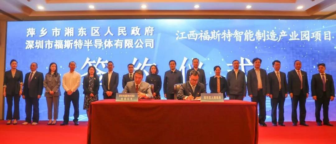 """萍乡""""2050""""项目再添新军 致力打造中国芯、世界芯"""