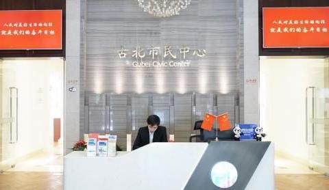 长宁区虹桥街道古北市民中心服务贴心群众放心-区域频道-东方网