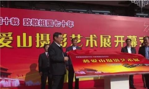 蒋爱山摄影艺术展首展在宝应县举行