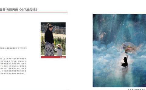 王力宏娇妻李靓蕾绘画作品拍出25万 全部做公益