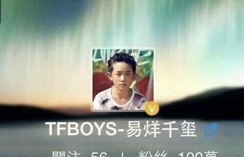 「TFBOYS」「新闻」191111 易烊千玺粉丝数记录