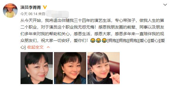 49岁老戏骨李菁菁宣布退出演艺圈!拍戏34年,却因性格得罪太多人
