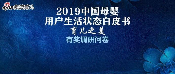 参与《2019中国母婴用户生活状态白皮书:育儿之美》有奖调查,超棒奖品等你来拿!