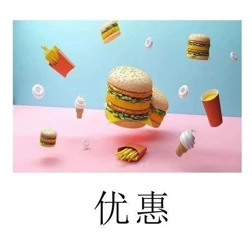 省钱!11月优惠券来啦!麦当劳、KFC、汉堡王全都有!