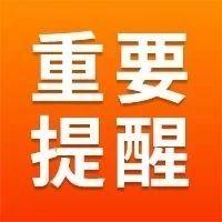 【重视】北京又一地方一老一小保险缴费标准提高?快看如何办理!
