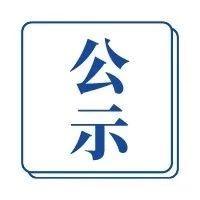 潍坊市竞争性选拔优秀年轻干部人选进入考察范围人员公示