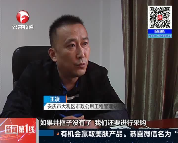 《新闻第一线》安庆:井盖将尽快修复  路灯尚有待协调