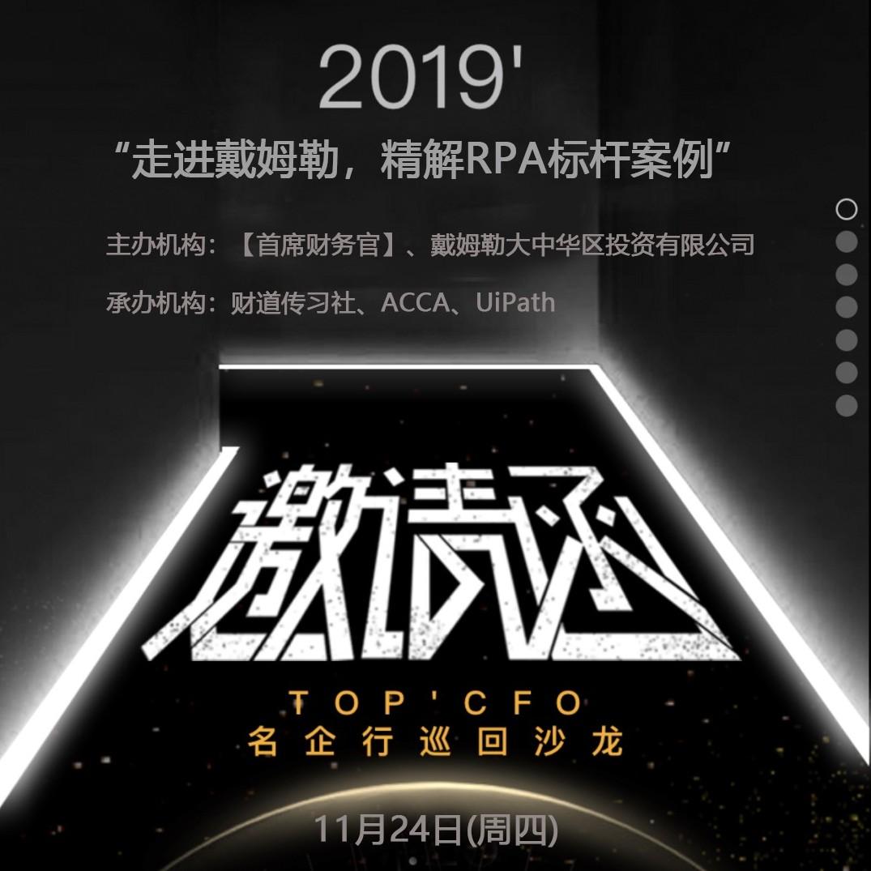 北京11.21参观 | 走进戴姆勒,精解RPA标杆案例(免费)