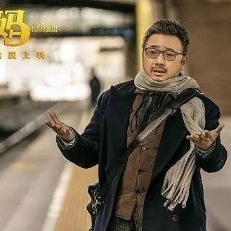 《囧妈》获欢喜传媒24亿元票房保底!徐峥赚疯成周星驰