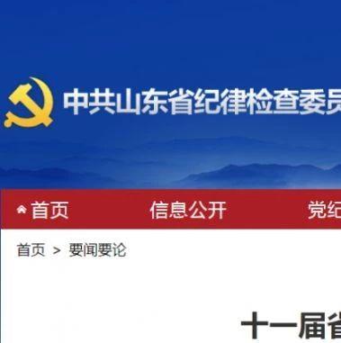 省巡视组来了!进驻淄博3个区县!时间举报方式公布...