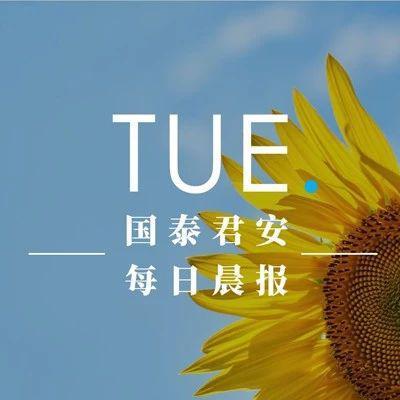 国君晨报 | 伯特利(603596)、数量化专题