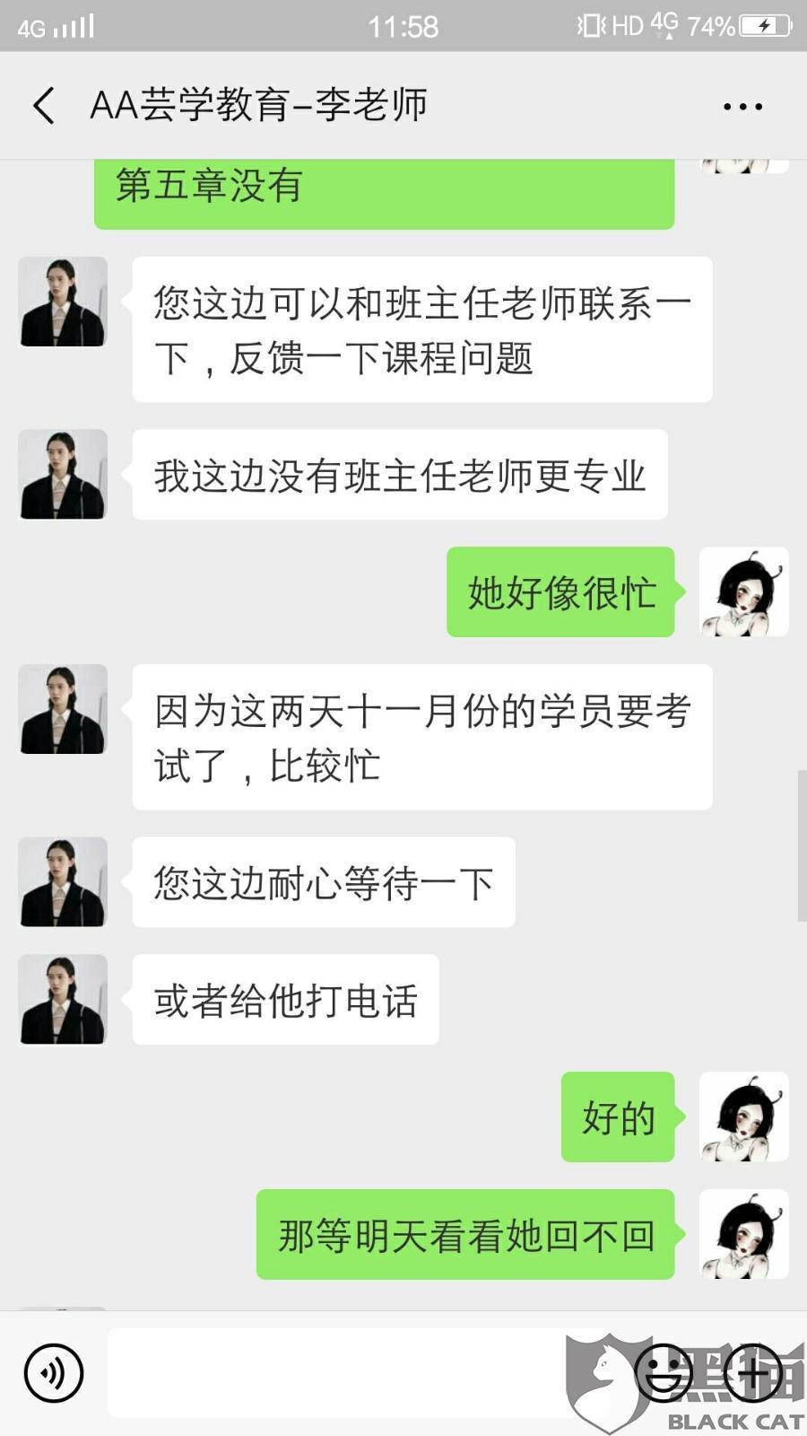 黑猫投诉:北京芸学教育科技涉及虚假宣传、机构证书国家不认可