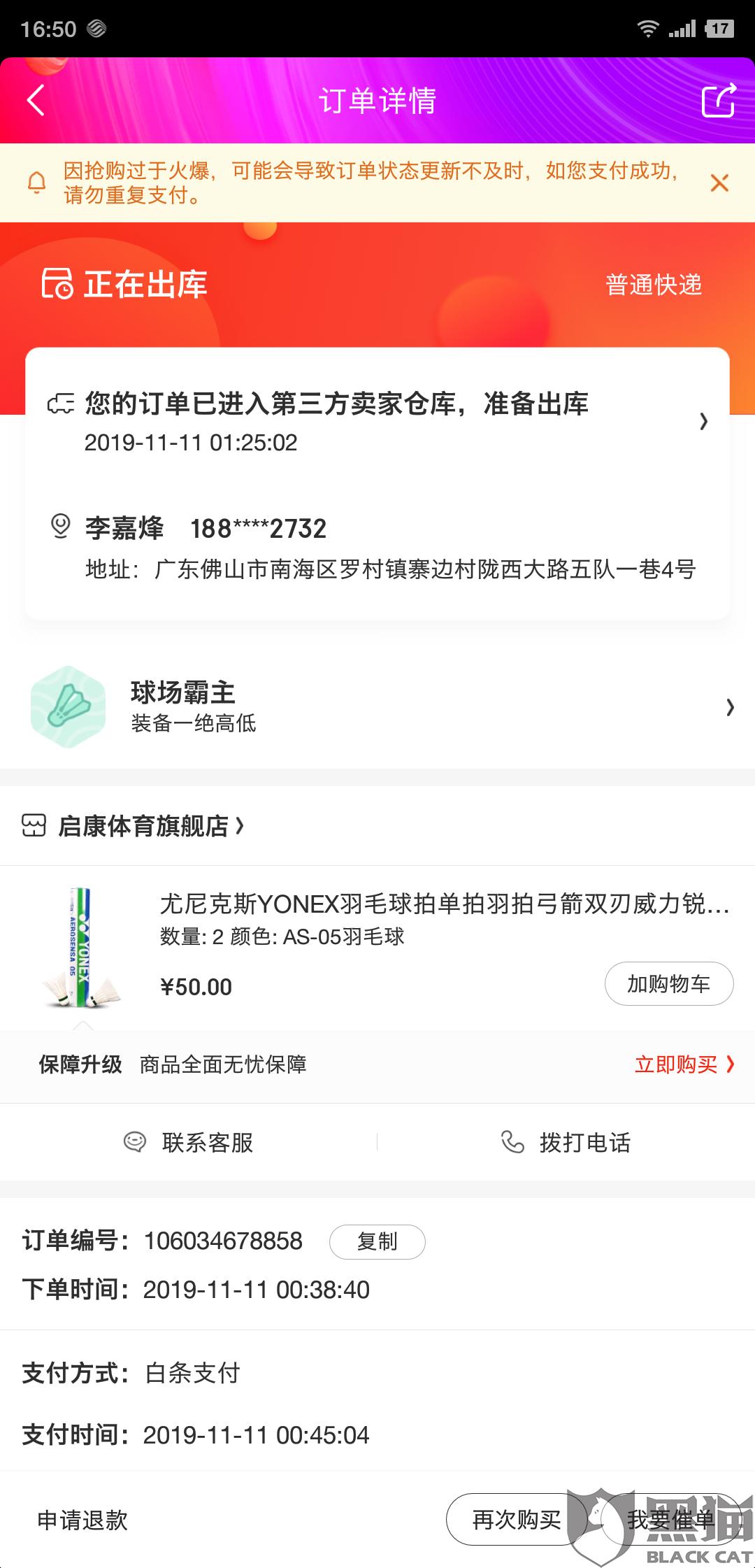 黑猫投诉:双十一京东商城启康体育旗舰店以没货为由要求取消订单退款