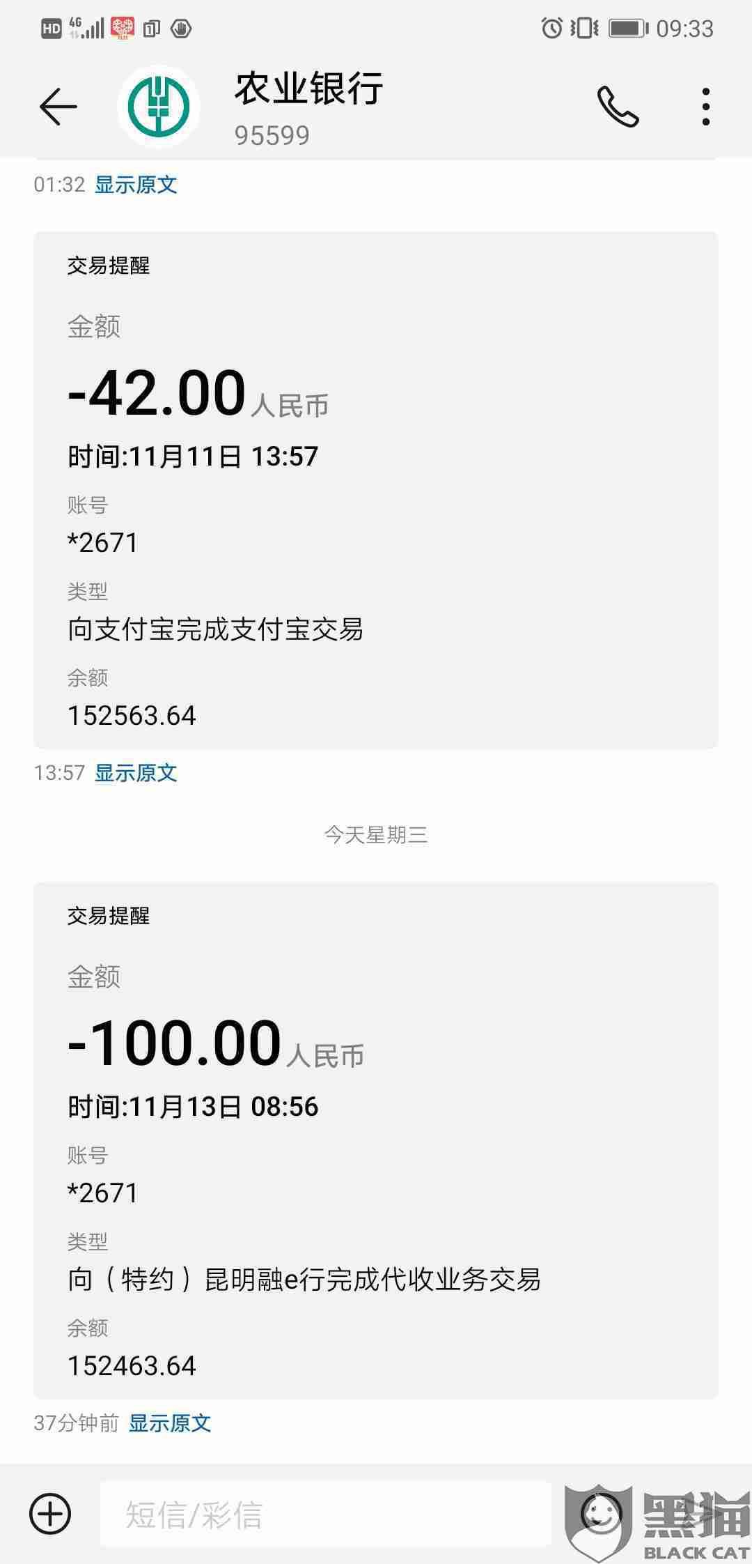 黑猫投诉:【中国农业银行】您尾号2671账户11月13日08:56向(特约)昆明融e行完成
