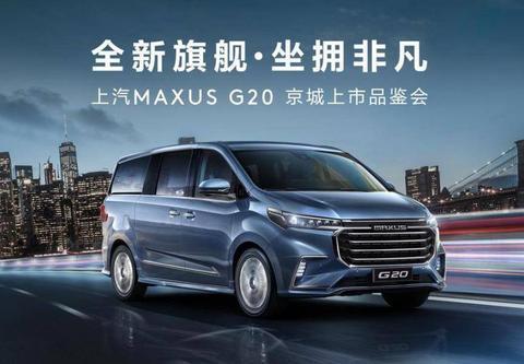 人人都能享受国宾品质,上汽MAXUS G20交车仪式举行