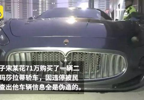 """71万买到""""殡仪馆面包车""""?这位玛莎拉蒂车主经历了什么?"""