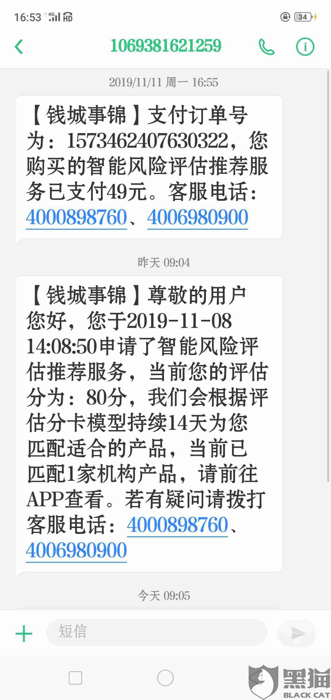 黑猫投诉:钱城事锦app恶意扣款,在我银行卡划扣49元,申请退款