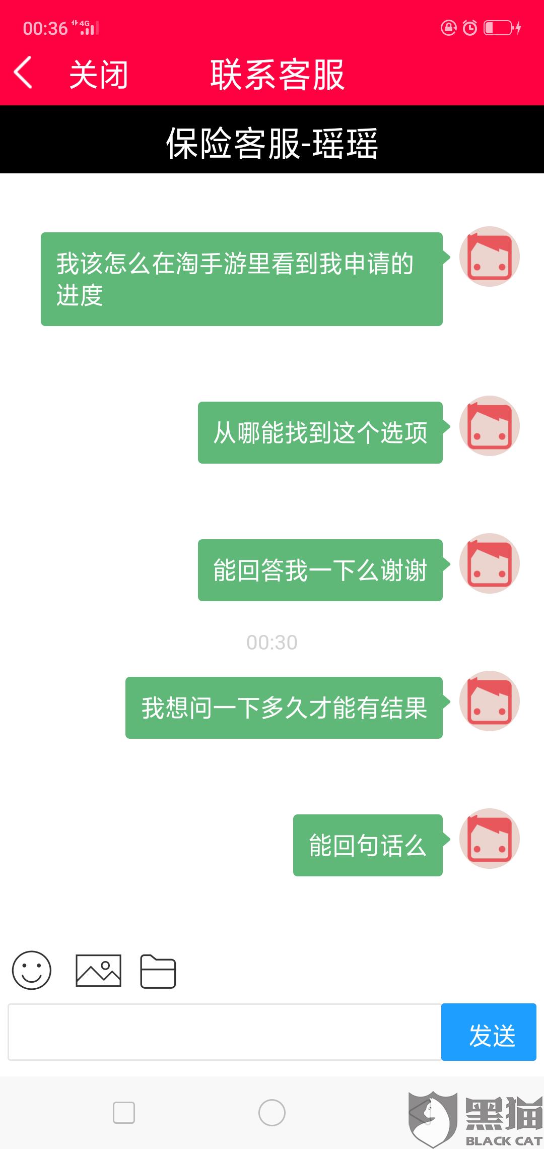 黑猫投诉:卖家找回了QQ号我登录不上去淘手游卖家用户名用户2978***