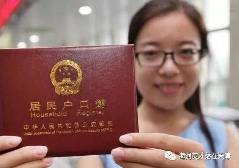 将孩子户口从河北转到天津,是否值得?高考真的容易吗?