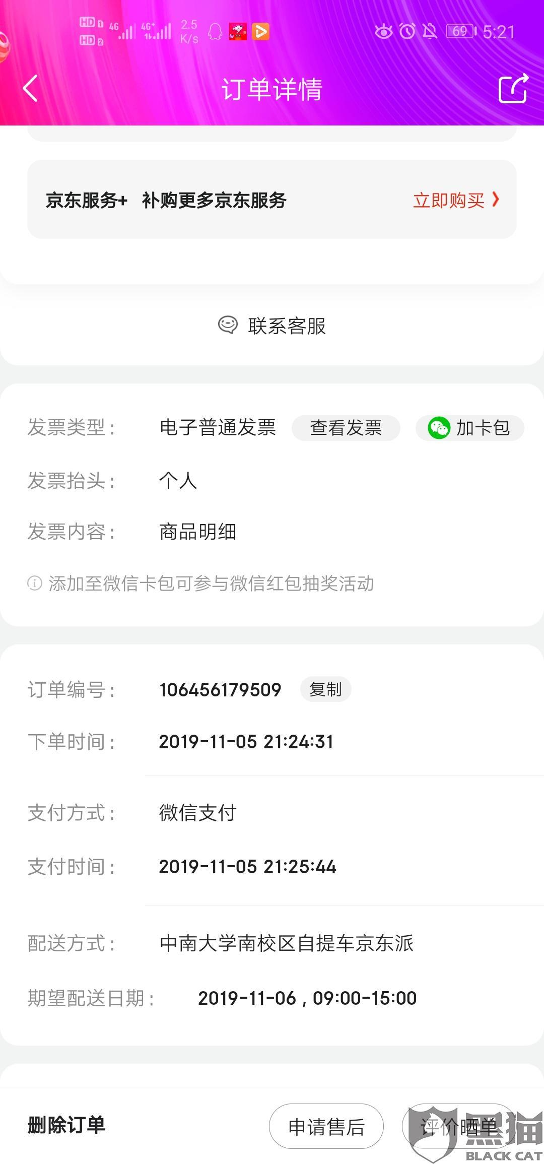 黑猫投诉:京东商城荣耀V20双十一晚降价,拒绝价格保护