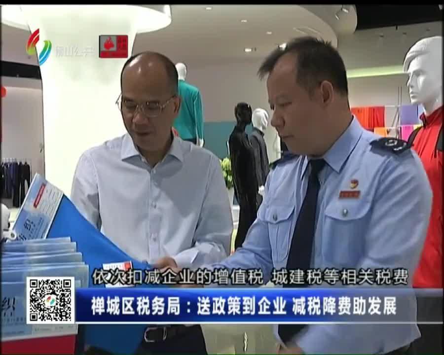 禅城区税务局:送政策到企业 减税降费助发展