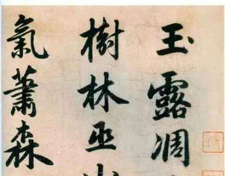 """赵孟頫:笔法千古""""已""""易!"""