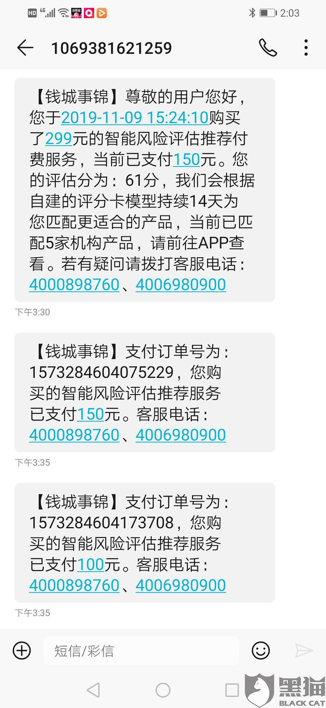 黑猫投诉:上海鲸纬信息科技有限公司旗不线城事锦,恶意自动扣款三次,共299不给退,