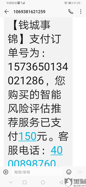 """黑猫投诉:在线举报上海鲸纬信息科技有限公司! 该公司旗下的""""钱城事锦""""app以合规网贷平台"""