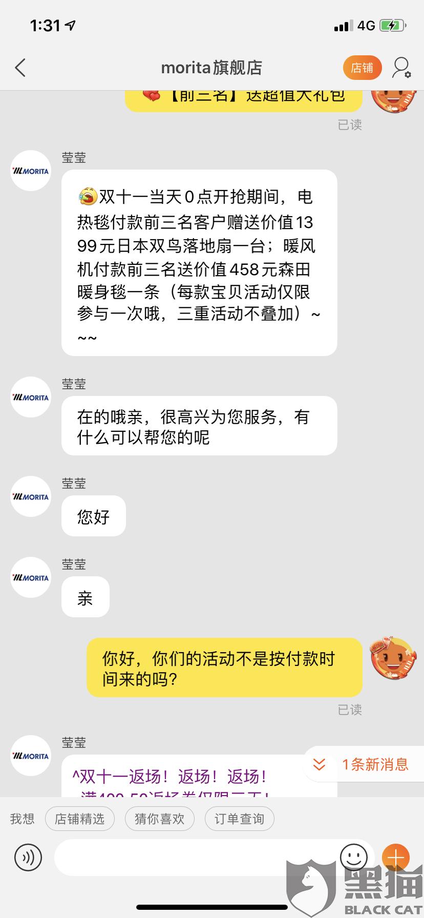 黑猫投诉:天猫平台morita旗舰店活动造假,虚假宣传忽悠消费者