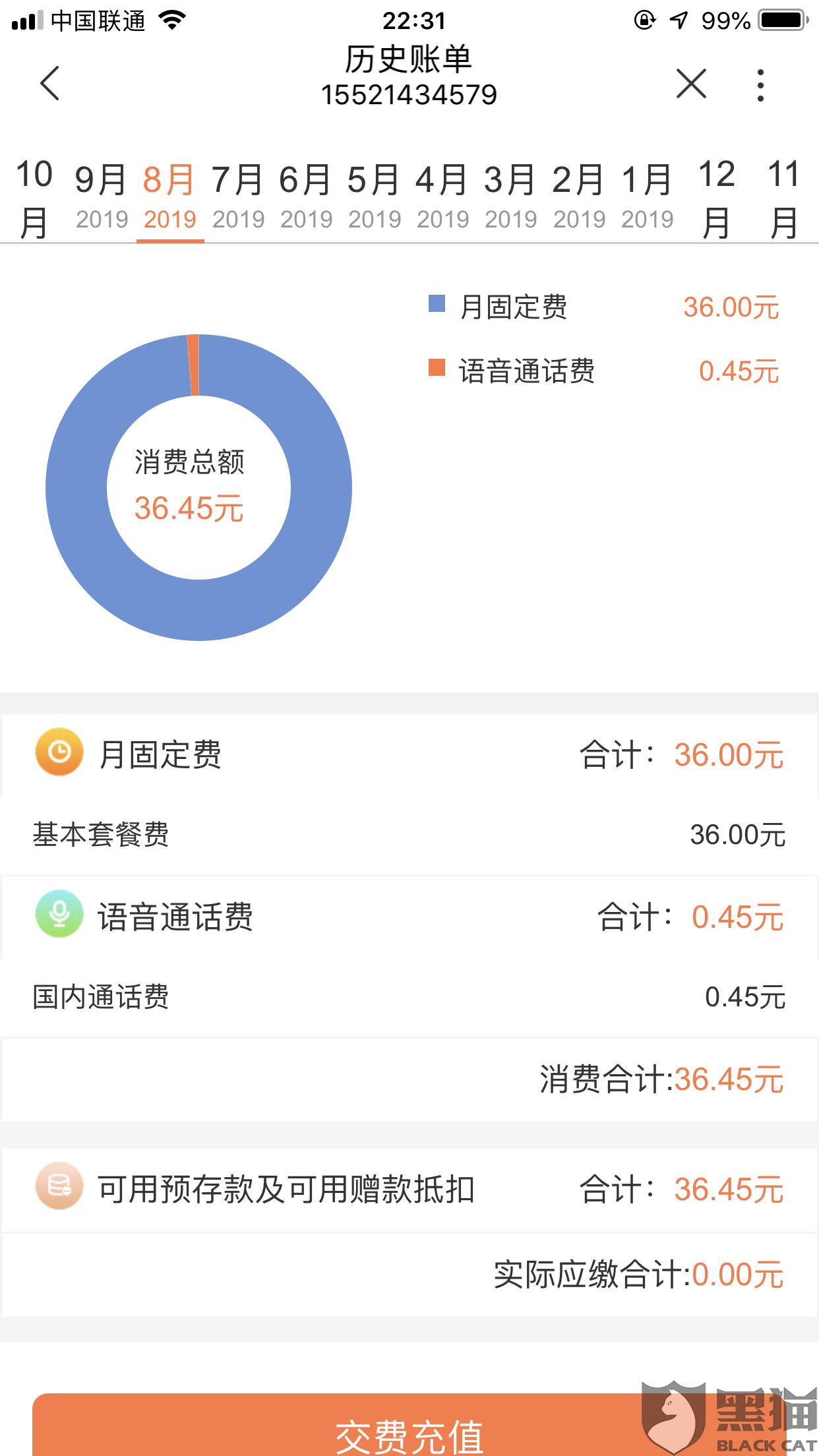 黑猫投诉:中国联通乱扣费