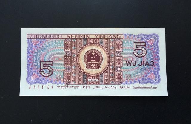 少见的5角纸币,正面有这些数字的,已升值9300倍以上