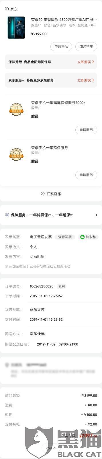 黑猫投诉:荣耀京东自营店,荣耀20手机降价不履行保价承诺