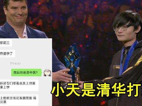 FPX清华打野只是口嗨?小天夺冠后首播:开玩笑的!